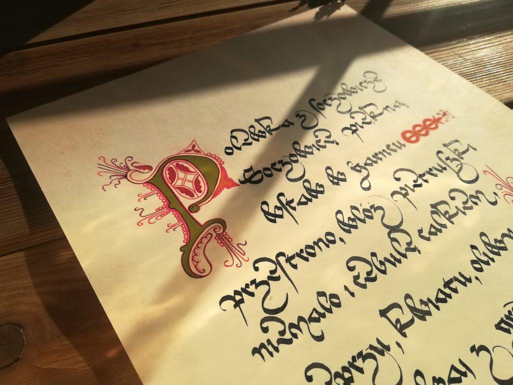 polewka z soczowicze, compendium ferculorum, starodawne przepisy na zupy, kuchnia staropolska przepisy, kaligrafia przepisy
